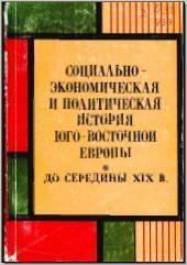 Социально-экономическая и политическая история Юго-Восточной Европы (до середины XIX в.). Кишинев, 1980.