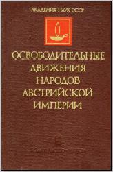 Освободительные движения народов Австрийской империи. М., 1981 - обложка книги