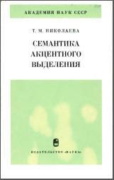 Николаева Т. М. Семантика акцентного выделения. М., 1982. - обложка книги