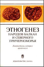 Этногенез народов Балкан и Северного Причерноморья. Лингвистика, история, археология. М.: