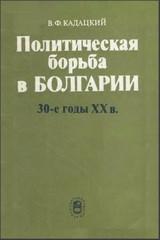Кадацкий В. Ф. Политическая борьба в Болгарии. 30-е годы XX в. М., 1984.