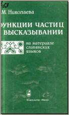 Николаева Т. М. Функции частиц в высказывании (на материале славянских языков). М., 1985. - обложка книги