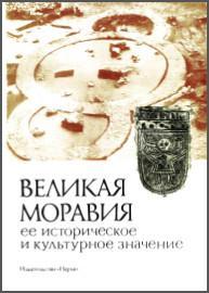 Великая Моравия, ее историческое и культурное значение. М., 1985. - обложка книги