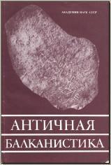 Античная балканистика. М., 1987 - обложка книги