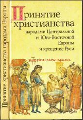 Принятие христианства народами Центральной и Юго-Восточной Европы и крещение Руси. М., 1988. - обложка книги
