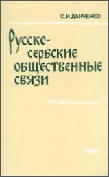 ТДанченко С. И. Русско-сербские общественные связи. 70–80-е годы XIX в. М., 1989. - обложка книги