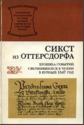 Сикст из Оттерсдорфа. Хроника событий, свершившихся в Чехии в бурный 1547 год. М., 1989. - обложка книги