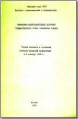 Синхронно-сопоставительное изучение грамматического строя славянских языков. Тезисы докладов и сообщений советско-польской конференции 3–5 октября 1989 г. М., 1989. - обложка книги