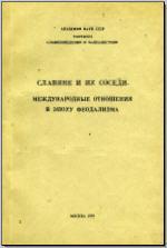 Славяне и их соседи. [Вып. 1]: Международные отношения в эпоху феодализма. М., 1989. - обложка книги