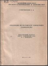 Кузнечевский В. Д. Эволюция югославской концепции социализма. М., 1990. - обложка книги