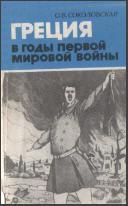 Соколовская О. В. Греция в годы Первой мировой войны. М., 1990. - обложка книги