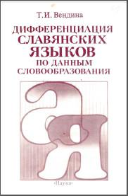 Вендина Т. И. Дифференциация славянских языков по данным словообразования. М., 1990. - обложка книги