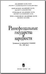 Раннефеодальные государства и народности (южные и западные славяне VI–XII вв.). М., 1991. - обложка книги