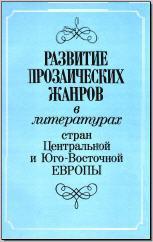 Развитие прозаических жанров в литературах стран Центральной и Юго-Восточной Европы. М., 1991. - обложка книги