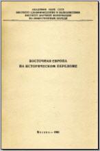 Восточная Европа на историческом переломе (Очерки революционных преобразований 1989–1990 гг.). М., 1991. - обложка книги