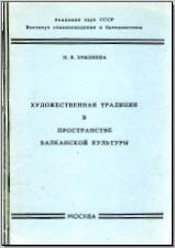 Злыднева Н. В. Художественная традиция в пространстве Балканской культуры. М., 1991. М., 1971. - обложка книги