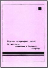 Функции литературных связей. На материале славянских и балканских литератур. М., 1992. - обложка книги