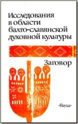 Исследования в области балто-славянской духовной культуры. Заговор. М., 1993. - обложка книги