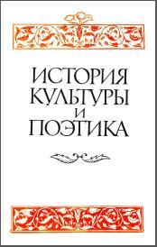 История культура и поэтика. М., 1993. - обложка книги