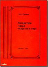 Кишкин Л. С. Литература среди искусств и наук. М., 1994. - обложка книги