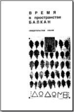 Время в пространстве Балкан. Свидетельства языка. М., 1994. - обложка книги