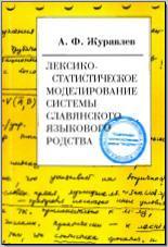 Журавлев А. Ф. Лексикостатистическое моделирование системы славянского языкового родства. М., 1994. - обложка книги