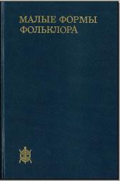Малые формы фольклора. Сборник статей памяти Г. Л. Пермякова. М., 1995 - обложка книги