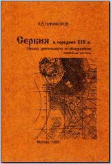 Никифоров К. В. Сербия в середине XIX в. (начало деятельности по объединению сербских земель). М., 1995. - обложка книги