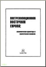 Постреволюционная Восточная Европа: экономические ориентиры и политические коллизии. М., 1995. - обложка книги