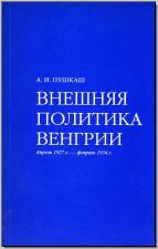 Пушкаш А. И. Внешняя политика Венгрии: Апрель 1927 г. – февраль 1934 г. М., 1995. - обложка книги