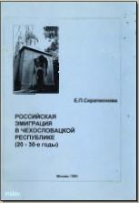 Серапионова Е. П. Российская эмиграция в Чехословацкой республике. М., 1995. - обложка книги