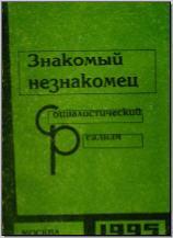 Знакомый незнакомец: Социалистический реализм как историко-культурная проблема. М., 1995. - обложка книги