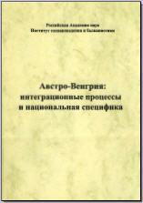 Австро-Венгрия: интеграционные процессы и национальная специфика. М., 1997. - обложка книги