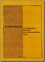 Конфликты в послевоенном развитии восточноевропейских стран. М., 1997. - обложка книги
