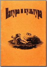 Натура и культура. Славянский мир. М., 1997. - обложка книги