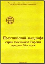 Политический ландшафт стран Восточной Европы середины 90-х годов. М., 1997. - обложка книги