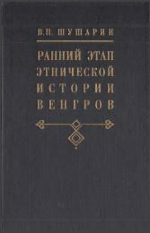 Шушарин В. П. Ранний этап этнической истории венгров. М., 1997.