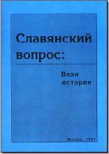 Славянский вопрос: Вехи истории. М., 1997. - обложка книги