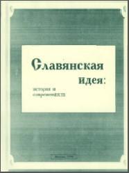Славянская идея: история и современность. М., 1998. - обложка книги