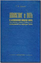 Цивьян Т. В. Движение и путь в балканской модели мира. Исследования по структуре текста. М., 1999. - обложка книги