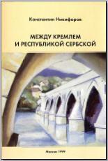 Никифоров К.В. Между Кремлем и Республикой Сербской. М., 1999 - обложка книги