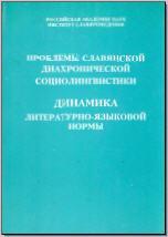 Проблемы славянской диахронической социолингвистики: Динамика литературно-языковой нормы. М., 1999. - обложка книги