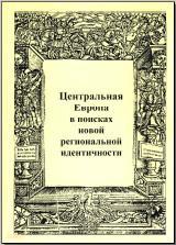 Центральная Европа в поисках новой региональной идентичности. М., 2000. - обложка книги