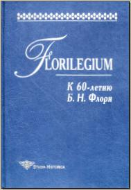 Florilegium. К 60-летию Б. Н. Флори. М., 2000. - обложка книги