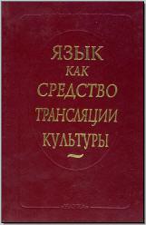Язык как средство трансляции культуры. М., 2000 - обложка книги
