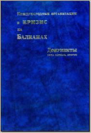 Международные организации и кризис на Балканах. Т. 1–2. М., 2000. - обложка книги