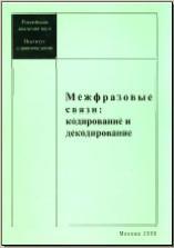 Межфразовые связи: кодирование и декодирование. М., 2000. - обложка книги