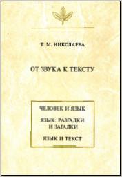 Николаева Т.М. От звука к тексту. М., 2000 - обложка книги