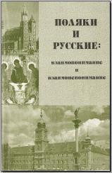 Поляки и русские: взаимопонимание и взаимонепонимание. М.:, 2000. - обложка книги