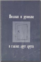 Поляки и русские в глазах друг друга. М., 2000. - обложка книги